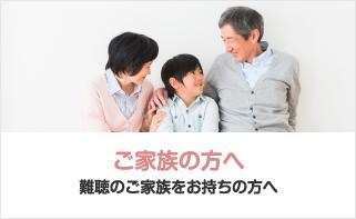 ご家族の方へ難聴のご家族を持つ方へ